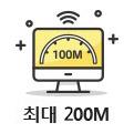 KT인터넷 최대 200메가