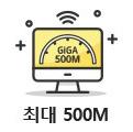 기가인터넷 최대 500메가